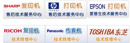 专业上门维修复印机/打印机/传真机,新科迅随叫随到!!