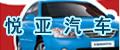 肇庆悦亚汽车贸易有限公司