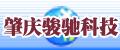 广东骏驰科技股份有限公司