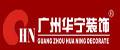 广州华宁装饰有限公司肇庆分公司