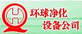 肇庆市全球泵业有限公司