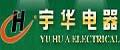 肇庆市宇华电器有限公司