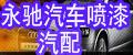 肇�c市端州�^永�Y汽���漆修配中心