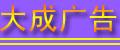 肇庆市大成广告文化传播