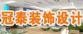肇庆市冠泰装饰设计公司