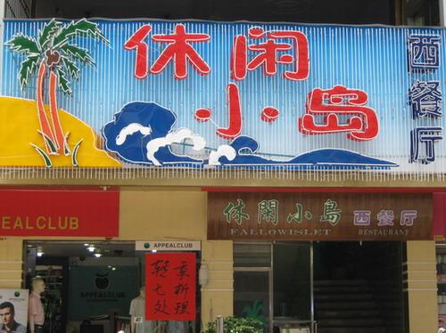 休闲小岛西餐厅