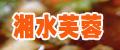 湘水芙蓉湘菜馆