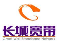 长城宽带网络服务有限公司肇庆分公司