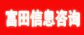 肇庆市富田信息咨询有限公司