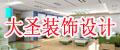 肇庆市大圣装饰设计有限公司