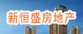 肇庆市新恒盛房地产发展有限公司