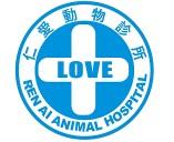 仁爱动物服务中心