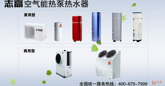志高空气能热水器 户式中央空调专卖店