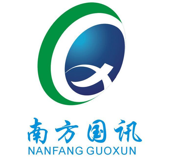 深圳市南方国讯科技有限公司