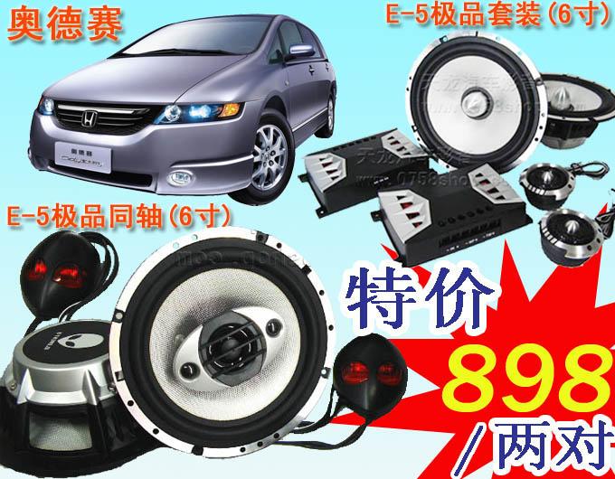 奥德赛-音响改装套件(6寸+6寸)全车两套高清图片