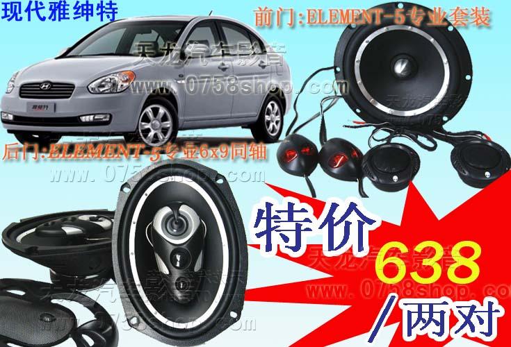雅绅特 音响改装套件 6x9寸 6寸 全车两套高清图片