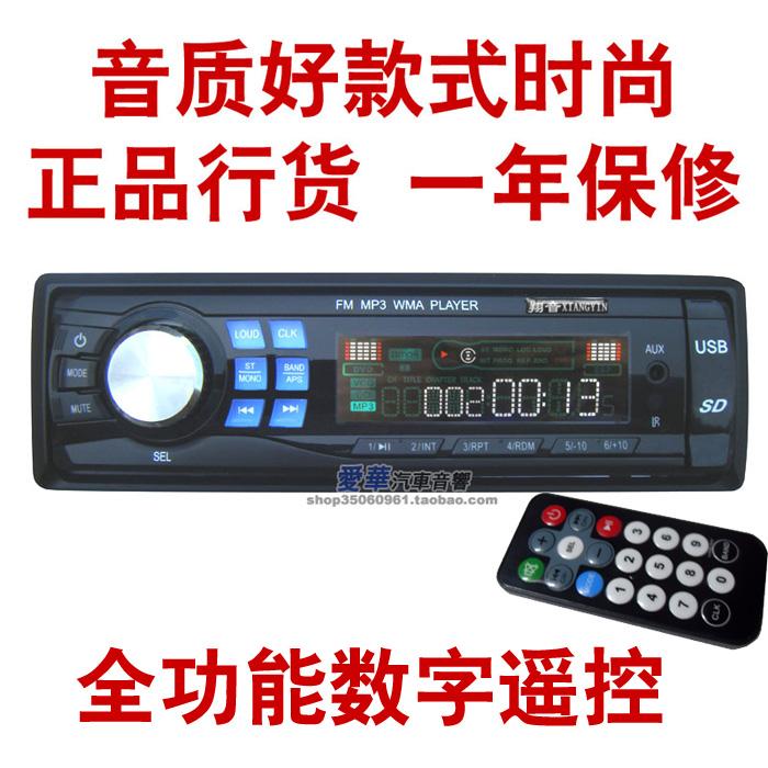 翔音汽车音响播放器 车载mp3