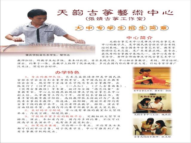 古筝宣传海报内容