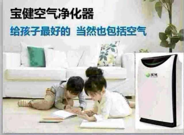 宝健空气净化器