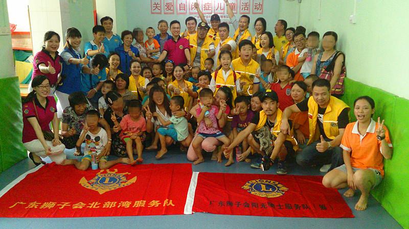 广东狮子会公益组织探访小海龟儿童潜能培训中心慈善