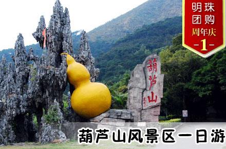 肇慶市葫蘆山風景區