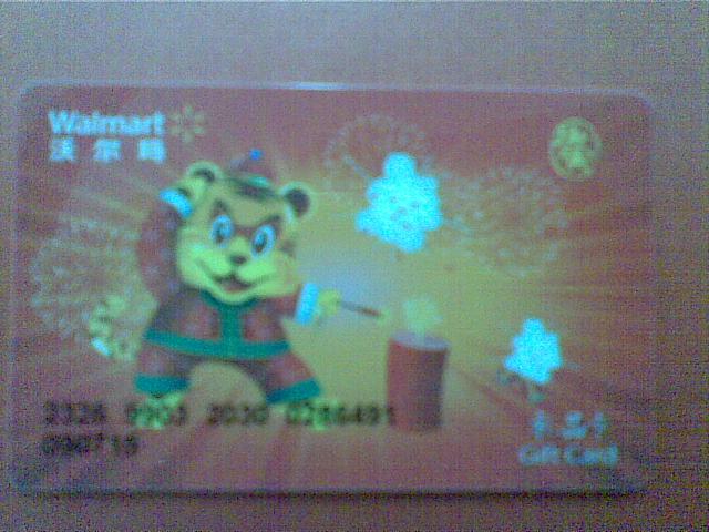 转让沃尔玛购物卡.面值800元,售750元,使用期限至2011年12