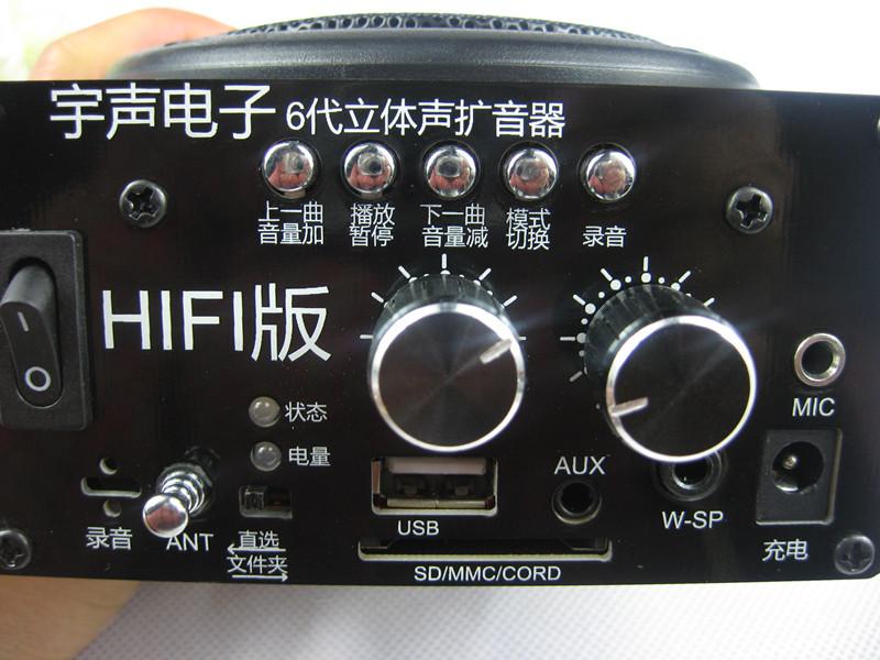 6代a宇声电媒 无线扩音器